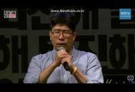 2016. 11. 12. (토) 민중 총궐기 – 민변 김종보 변호사 발언 영상