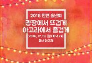 2016 민변 송년회