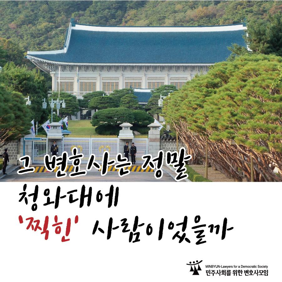김영한 비망록-01
