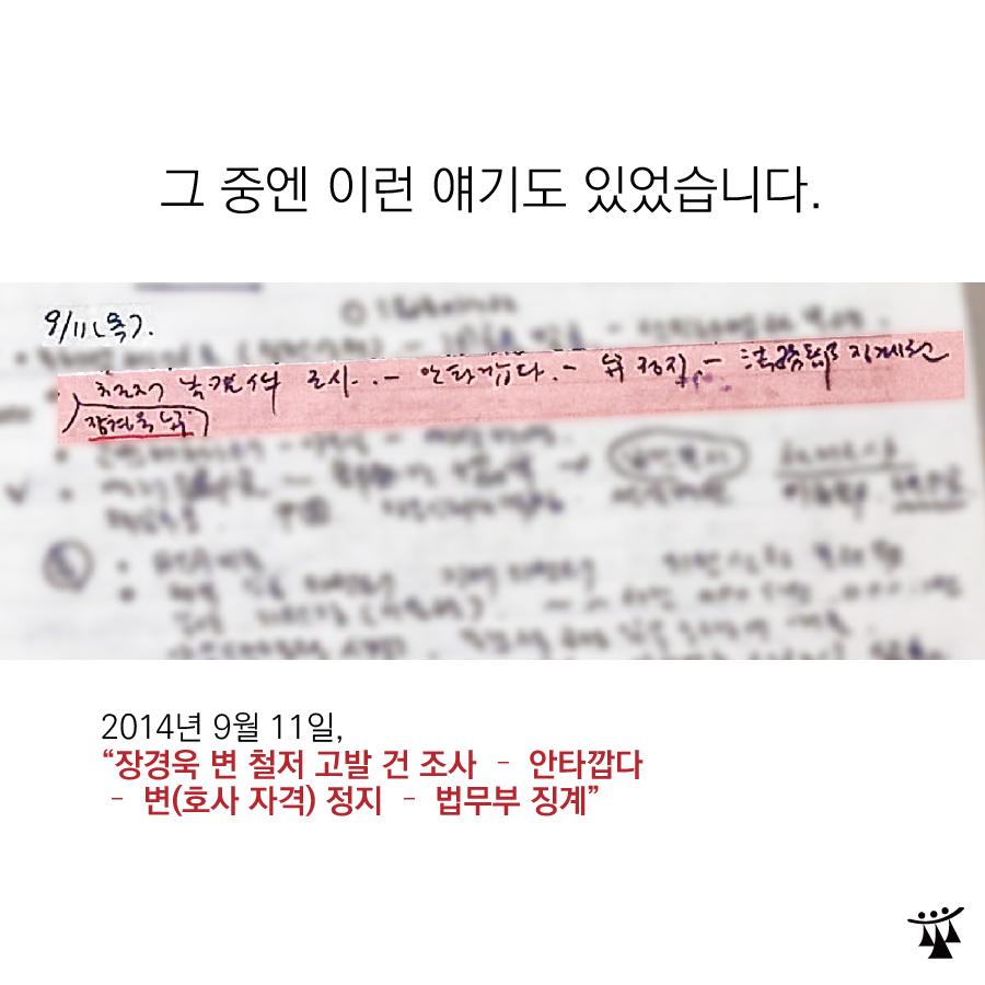 김영한 비망록-08