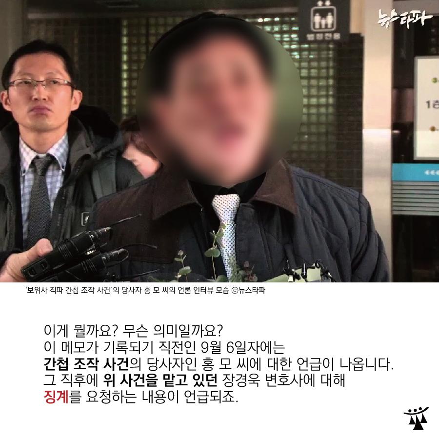 김영한 비망록-09