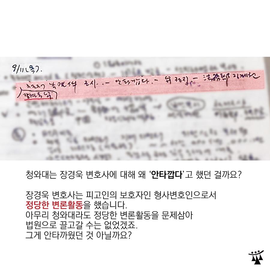 김영한 비망록-10