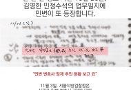 김영한 비망록-11