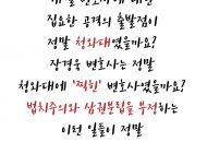 김영한 비망록-13