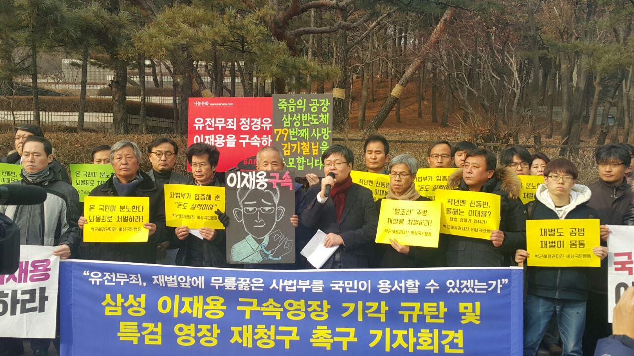 이재용 구속 촉구 기자회견2