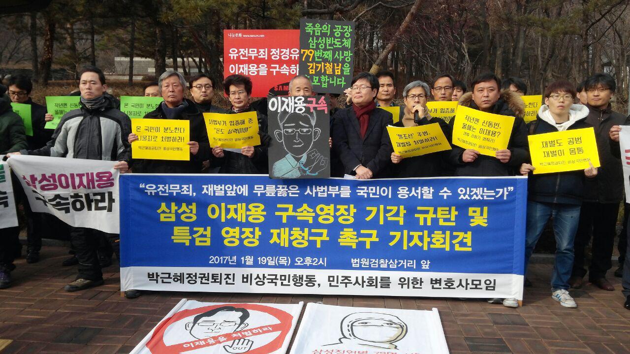 이재용 구속 촉구 기자회견5