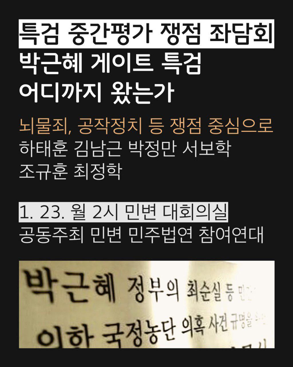 170123_박근혜게이트특검 좌담회
