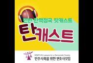 민변 탄핵정국 특별 팟캐스트 [탄캐스트] 2화(with 조수진 변호사)