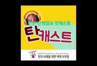 민변 탄핵정국 특별 팟캐스트 [탄캐스트]3회 (with 이재화, 김영주 변호사)