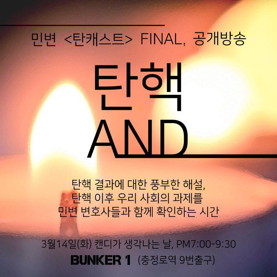 민변 3월 월례회