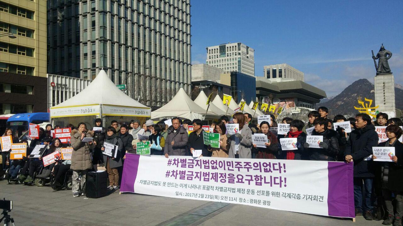 차별금지법 기자회견 민우회 제공2