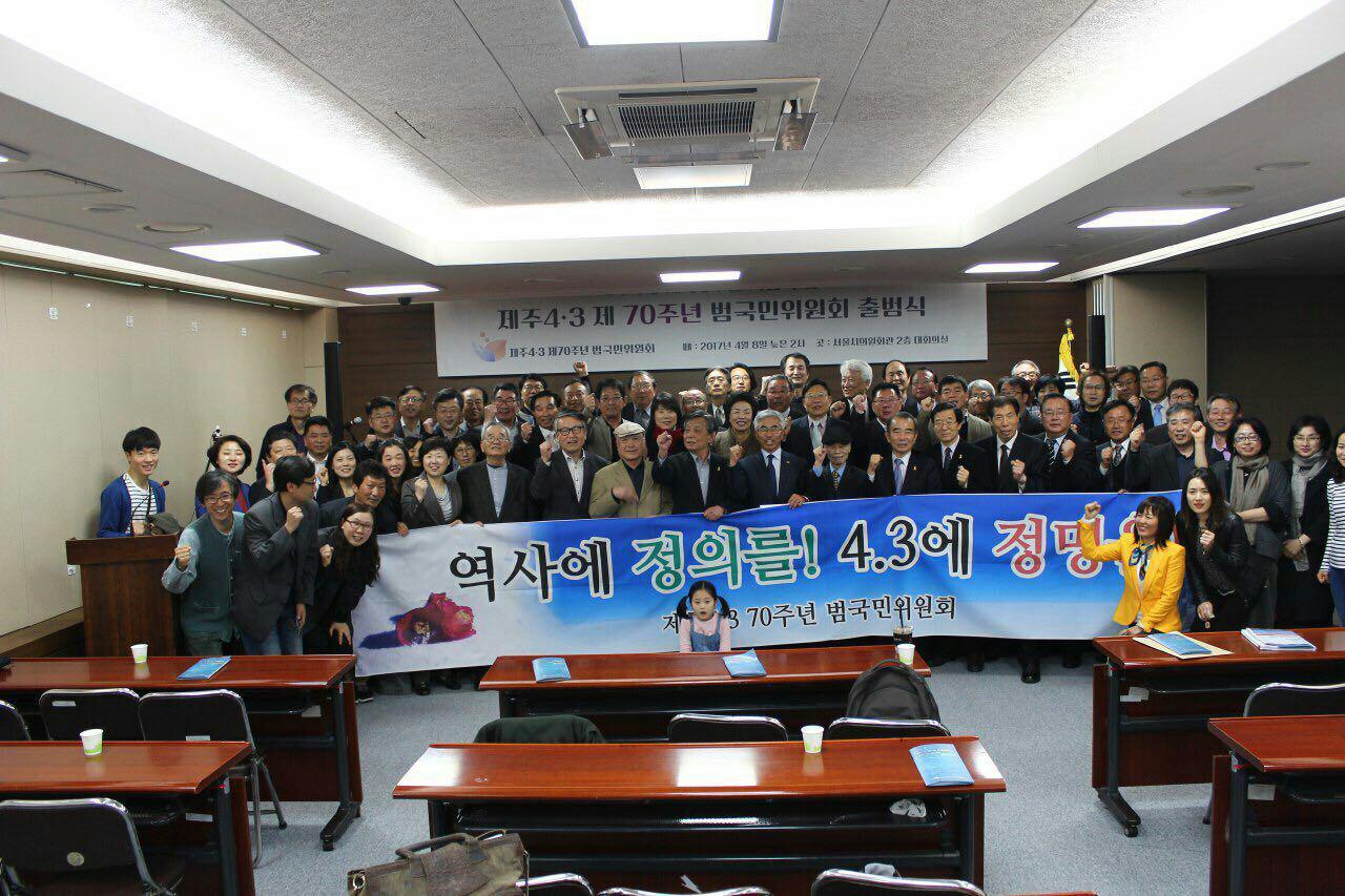 4.3 70주년 범국민위원회 4.8 2