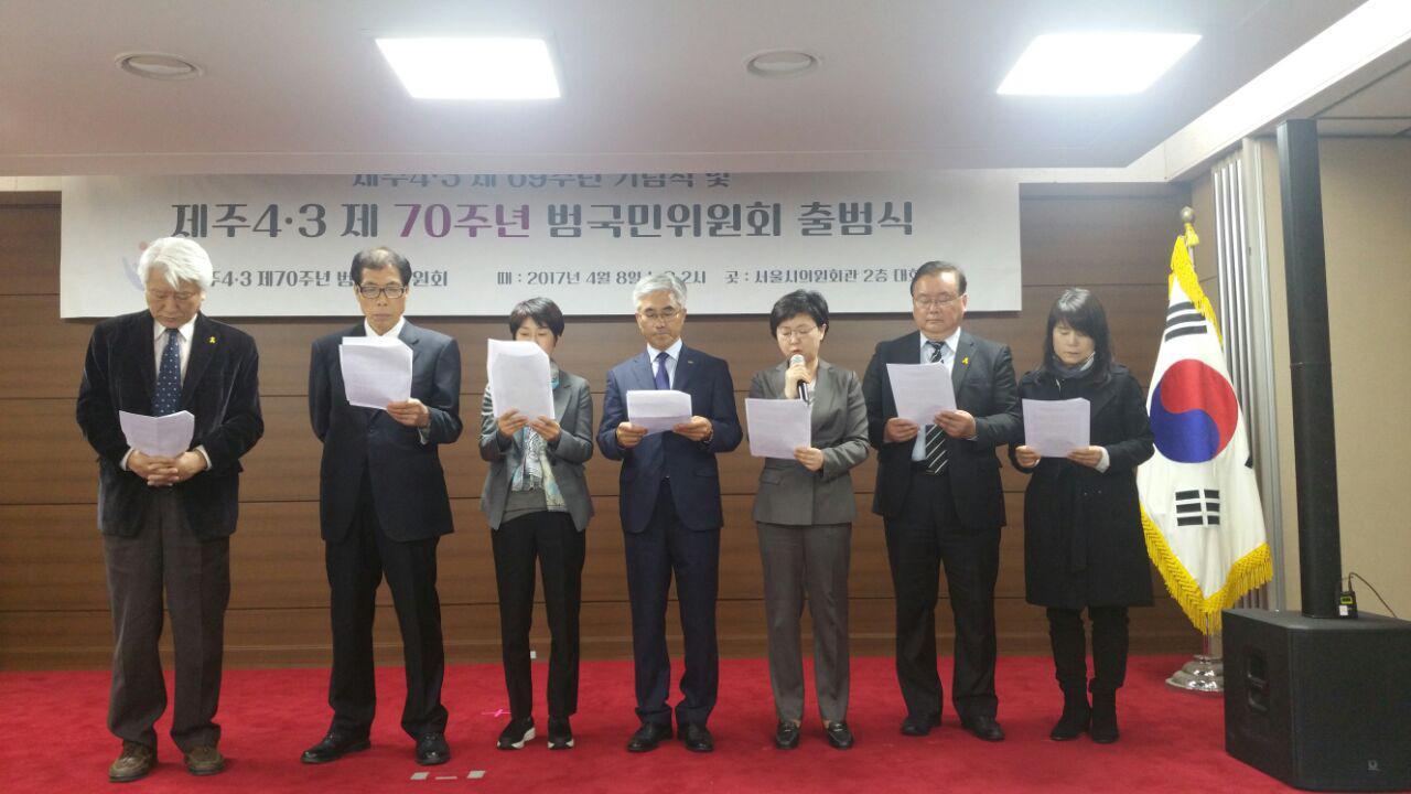 4.3 70주년 범국민위원회 4.8