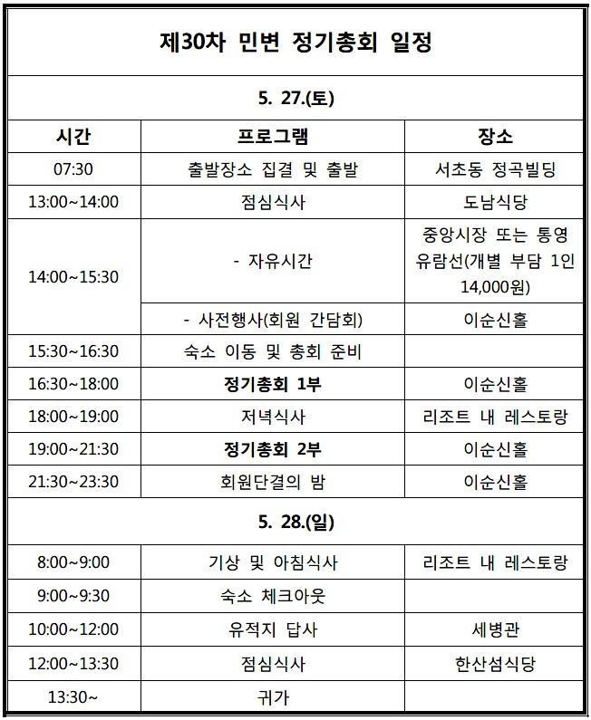 30차 민변 정기총회 일정