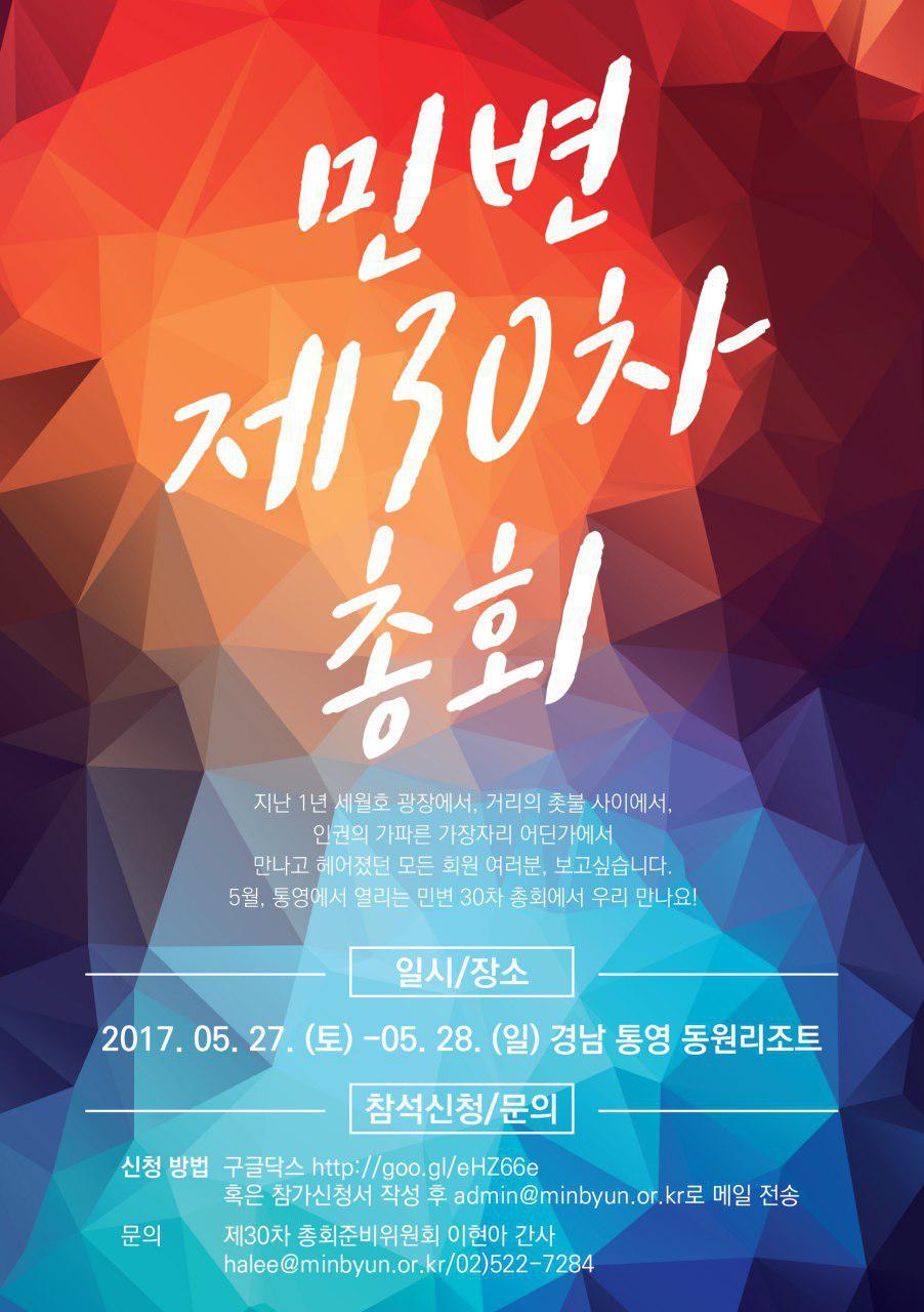 30차 정기총회 웹자보