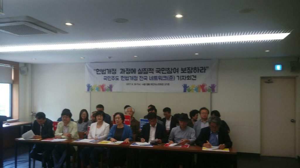 국민주도 헌법개정 전국 네트워크(준) 기자회견 8. 29