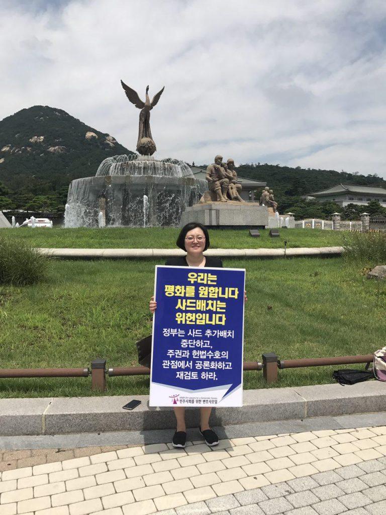 사드배치 반대 1인시위14
