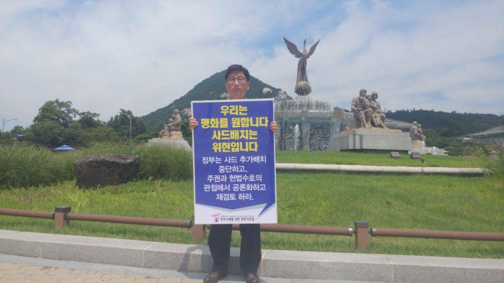 사드배치 반대 1인시위15