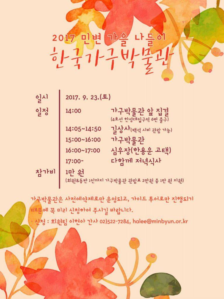 9월 회원월례회