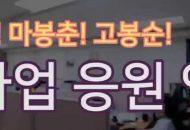 [돌마고] 돌아오라! 마봉춘! 고봉순! MBC KBS 파업 응원 영상