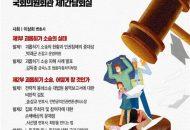 국가기업의 괴롭히기 소송 남발_토론회