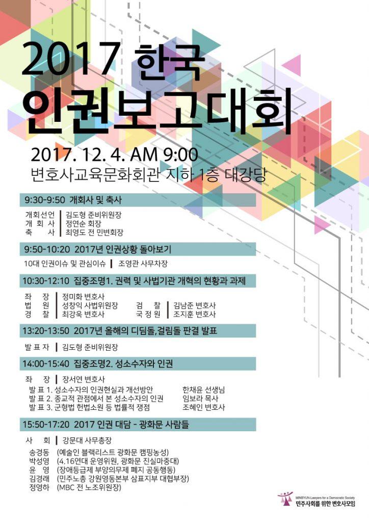 인권보고대회웹자보V4