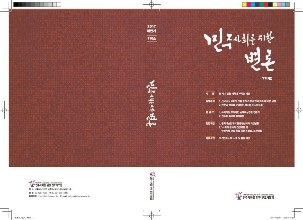 민주변론 110호