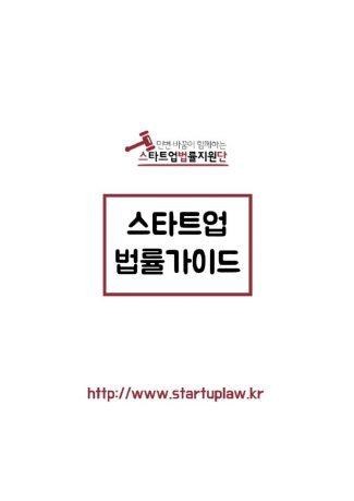 스타트업 법률가이드.pdf_page_001