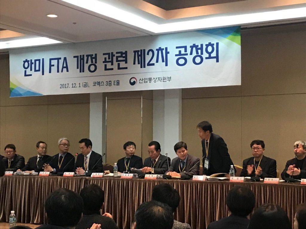 20171201한미FTA개정관련2차공청회