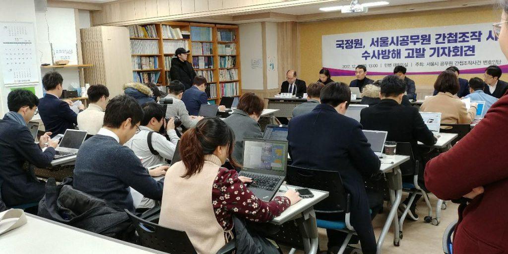20171207국정원서울시 공무원간첩조작사건수사방해기자회견