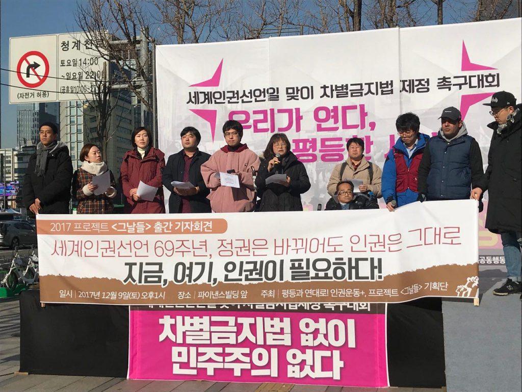 20171209세계인권선언69주년기자회견