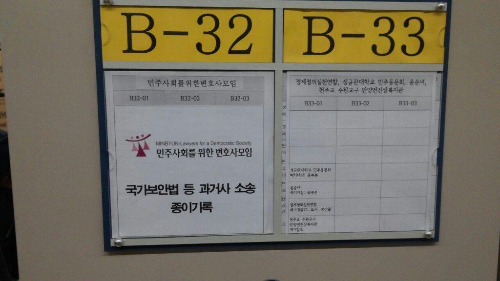 20171220-민변 과거사기록 민주화기념사업회 이관 및 협약식