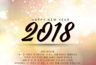 2018 신년하례회