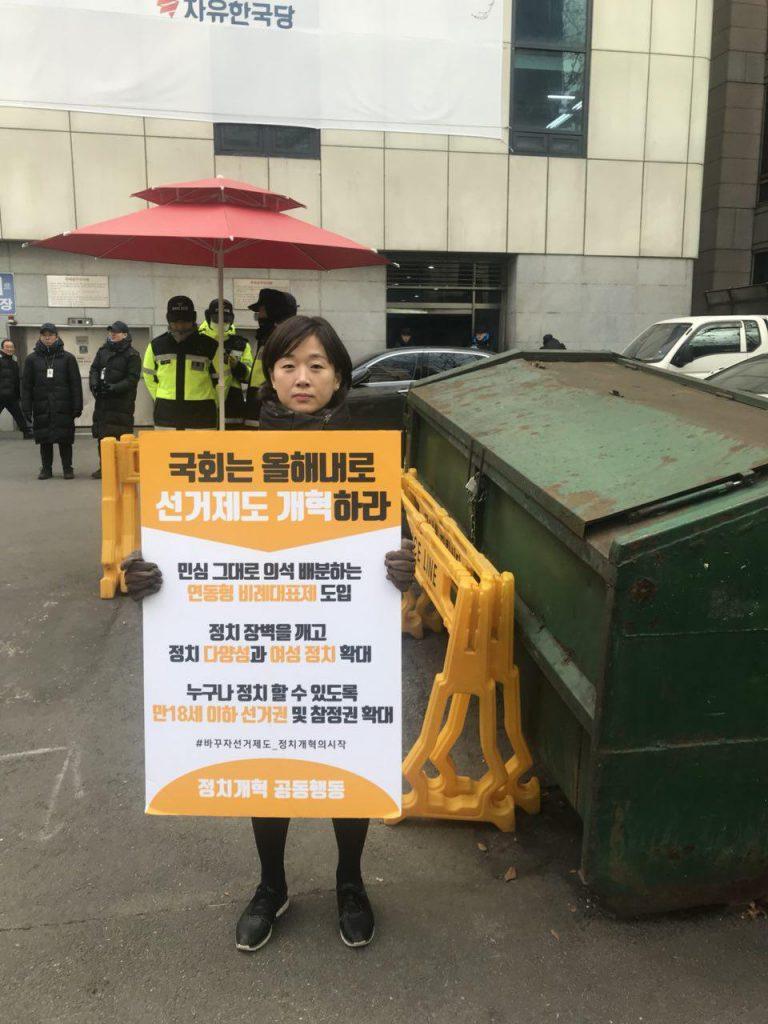 171228-1자유한국당 당사 앞 청소년 참정권 확대 1인시위