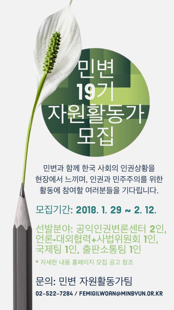 19기 자원활동가_모집 홍보_웹자보