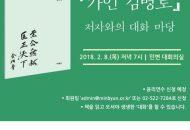 2월 월례회_한인섭 교수 초청