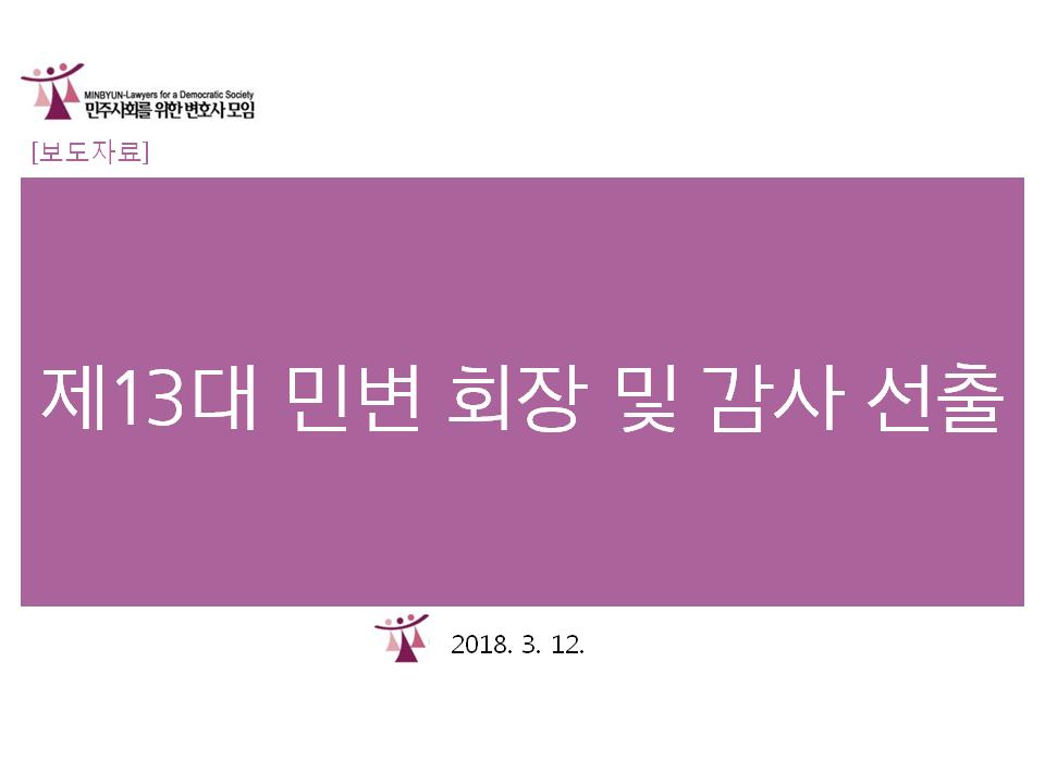 [보도자료]제13대 민변 회장 및 감사 선출