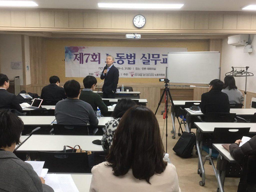 노동법실무교육3