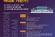 문재인 정부 1년 평가토론회_웹자보