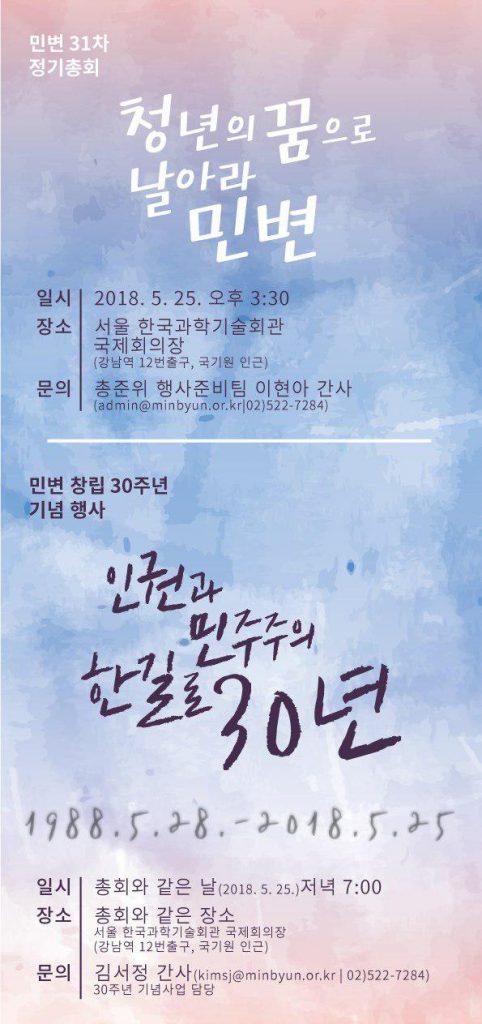 31차 총회 웹자보
