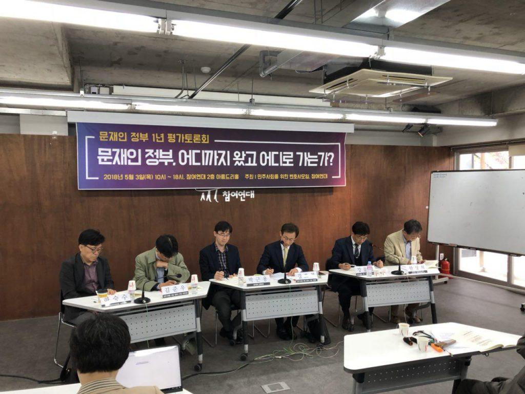 0503 문재인정부 1년 평가토론회