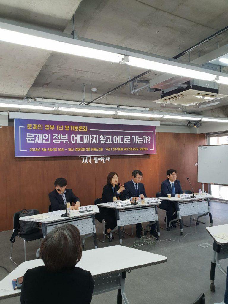 0503 문재인정부 1년 평가토론회2