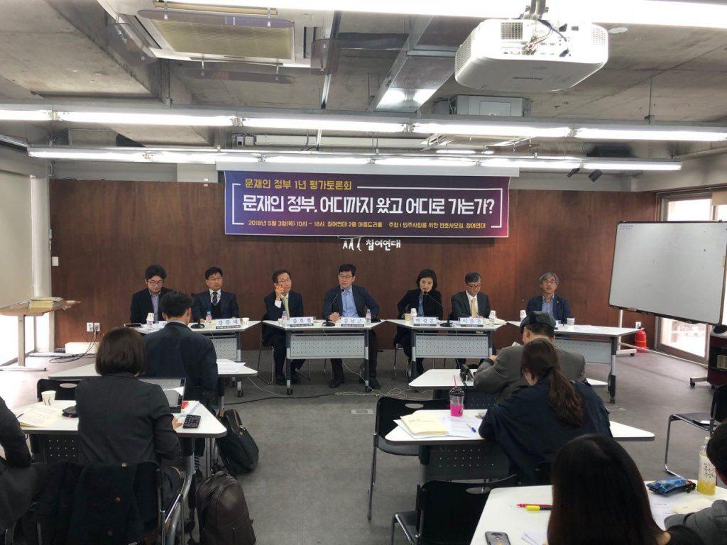 0503 문재인정부 1주년 평가토론회