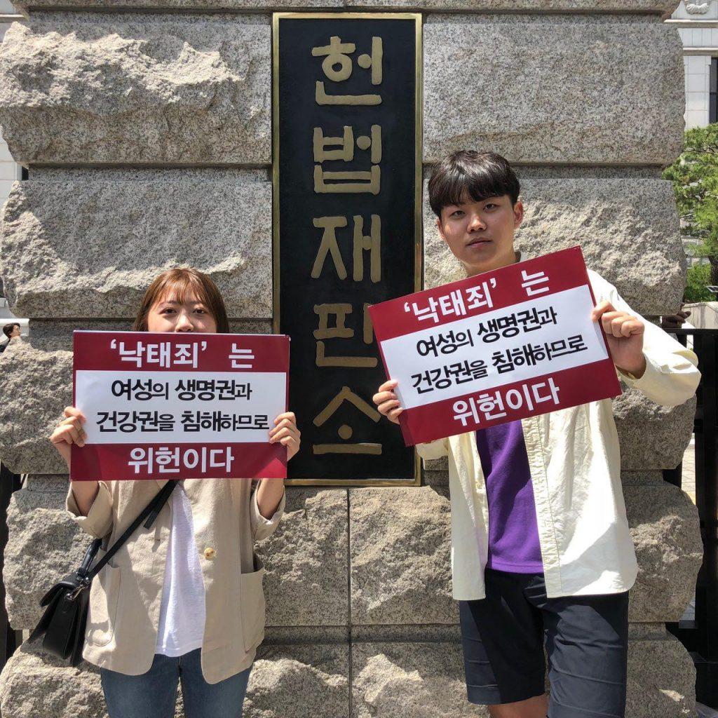 0524 여성위 낙태죄는 위헌이다 기자회견 2