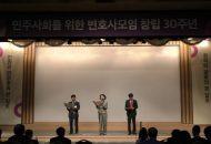 민주사회를 위한 변호사모임 창립 30주년 결의문 낭독 영상