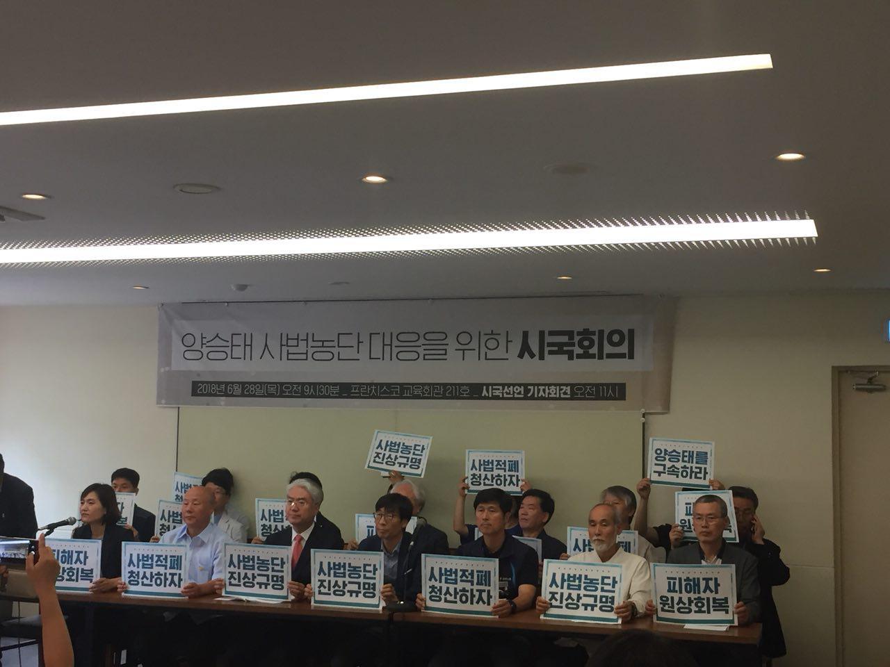 0628 양승태 사법농단 대응을 위한 시국회의