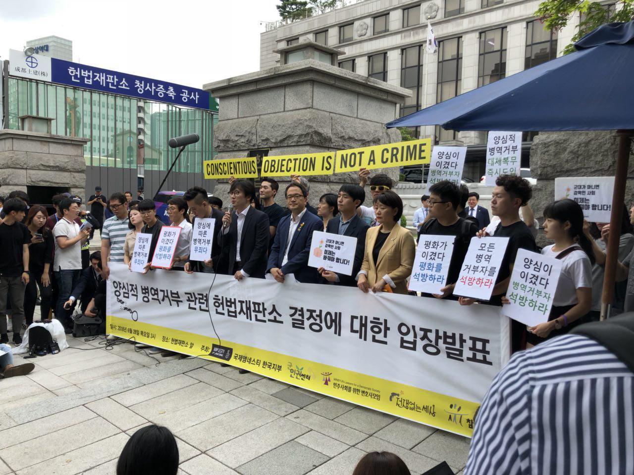 0628 양심적 병역거부 관련 헌법재판소 결정에 대한 입장발표