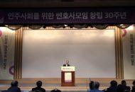 민주사회를 위한 변호사모임 창립 30주년 기념행사 한승헌 변호사님 축사