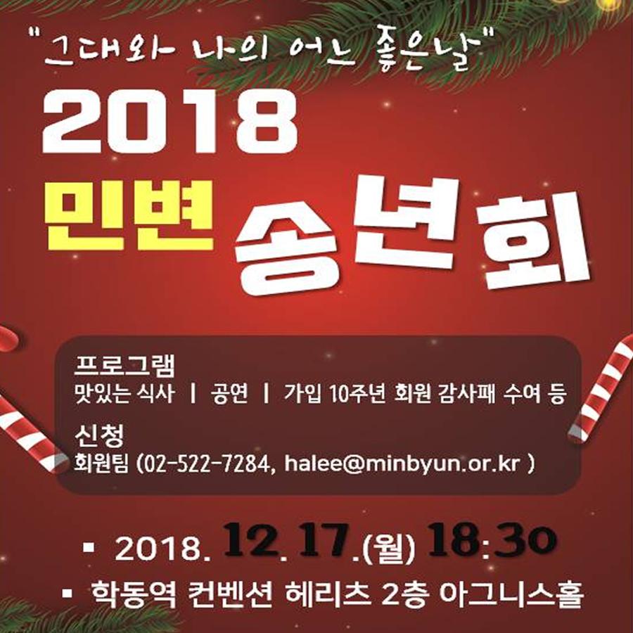 2018 민변 송년회