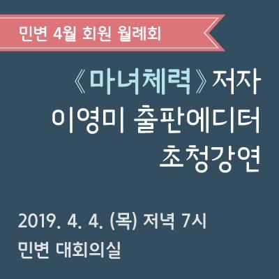 민변 4월 회원월례회